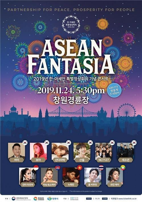 "This promotional poster for ""ASEAN Fantasia"" was provided by the Ministry of Culture, Sports and Tourism. (PHOTO NOT FOR SALE) (Yonhap)"