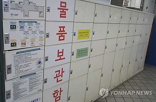 This file photo shows an unmanned luggage storage at a Seoul subway station. (Yonhap)