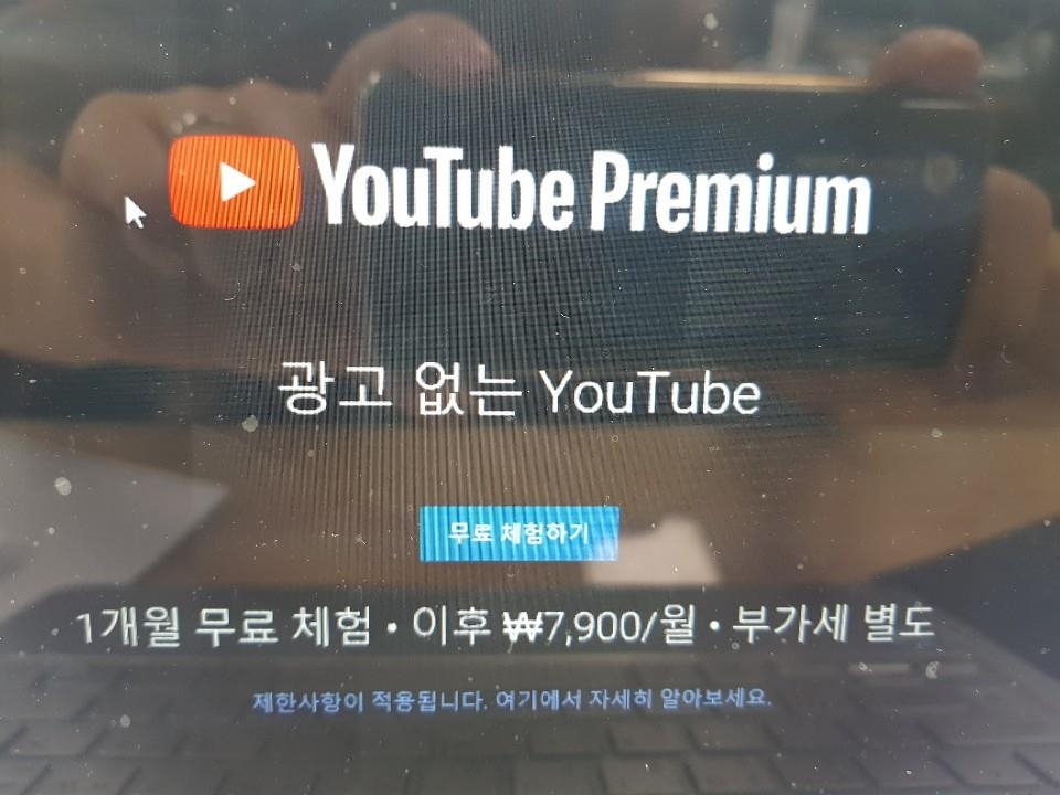 This photo taken on Jan. 22, 2020, shows the ad-free YouTube Premium service's one-month free trial promotion. (Yonhap)
