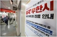 (LEAD) S. Korea going all-out to prevent spread of Wuhan coronavirus during holidays