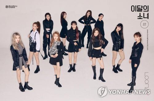This image of Loona was provided by Blockberry Creative. (PHOTO NOT FOR SALE) (Yonhap)