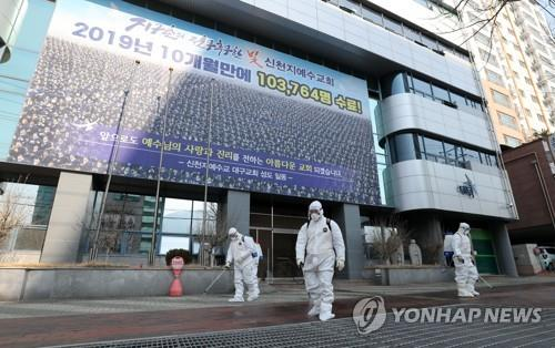 Disinfection is under way at a Shincheonji church in Daegu on Feb. 20, 2020. (Yonhap)