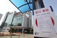 (7th LD) S. Korea's virus cases surge to 433 on church services, cluster outbreak at hospital