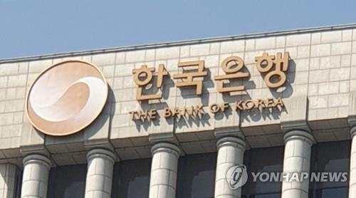 (2nd LD) BOK to supply 'unlimited' amount of liquidity for next 3 months - 1