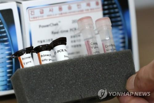 This file photo taken on Feb. 6, 2020, shows COVID-19 testing reagents produced by a South Korean company. (Yonhap)