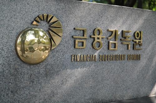 The Financial Supervisory Service (Yonhap)