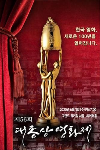 The promotional poster of the 56th Daejong Film Awards, provided by the event's organizing committee (PHOTO NOT FOR SALE) (Yonhap)