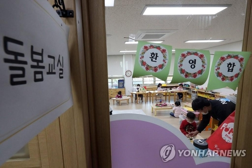 An undated file photo shows students and a teacher inside an after-school day care class. (Yonhap)