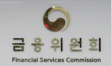 The logo of the Financial Services Commission (Yonhap)