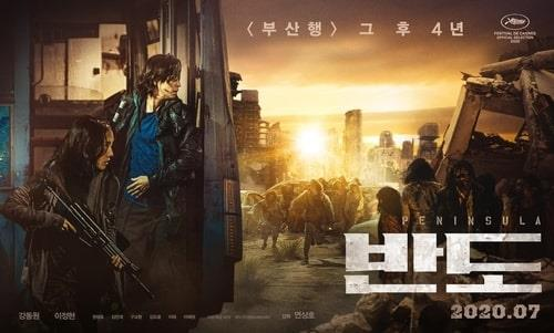 "A poster for director Yeon Sang-ho's new zombie film ""Peninsula,"" provided by NEW (PHOTO NOT FOR SALE) (Yonhap)"