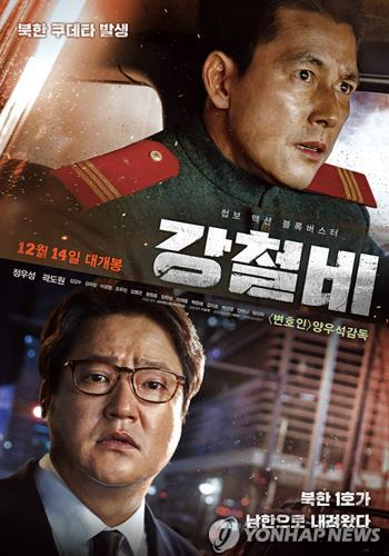 "A poster for 2017 action thriller ""Steel Rain,"" provided by distributor NEW. (PHOTO NOT FOR SALE) (Yonhap)"