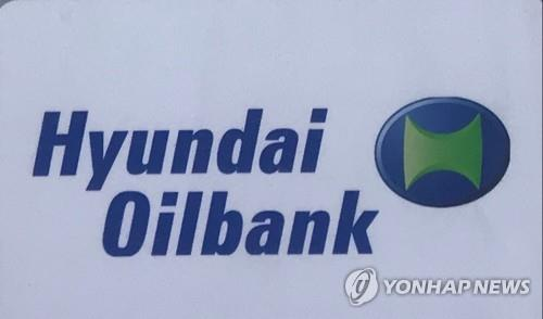 Hyundai Oilbank unit to spend 2.7 tln won on chemical plant in S. Korea