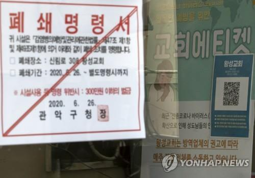This photo taken on June 28, 2020, shows the main entrance of Wangsung Church in Seoul's southwestern ward of Gwanak closed. A 31-year-old woman from the church in Seoul's southwestern ward of Gwanak was first identified to be infected with the coronavirus on June 26, and 21 other church followers have since tested positive for the virus. (Yonhap)