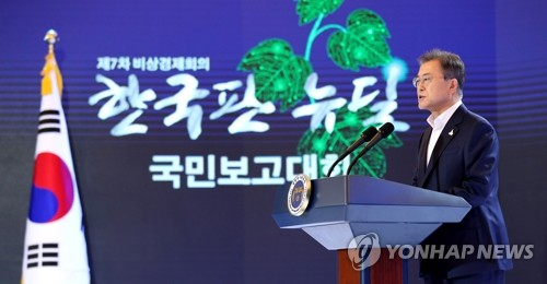 President Moon Jae-in speaks during an event at Cheong Wa Dae in Seoul on July 14, 2020, to make public details of the Korean version of the New Deal project. (Yonhap)