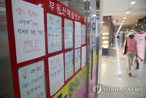 This photo, taken June 14, 2020, shows signs with prices for housing transactions put up at a real estate agency in Seoul. (Yonhap)