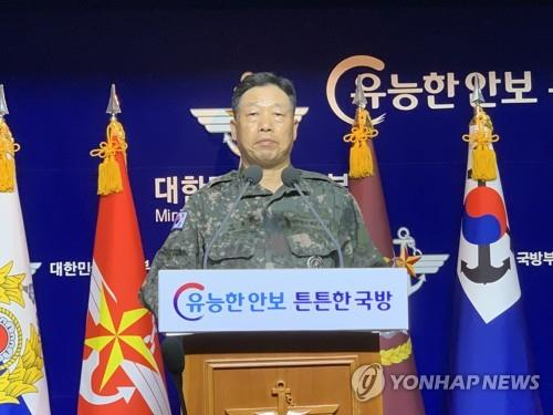 Military tightens readiness posture after N. Korea's deadly shooting of S. Korean citizen