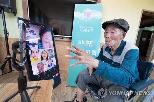 An elderly man talks with his family members via KT Corp.'s Narle service, a high-definition group video chat service, at a nursing home amid the global coronavirus pandemic, in this photo released by the telecommunication service provider on Sept. 28, 2020. (PHOTO NOT FOR SALE) (Yonhap)