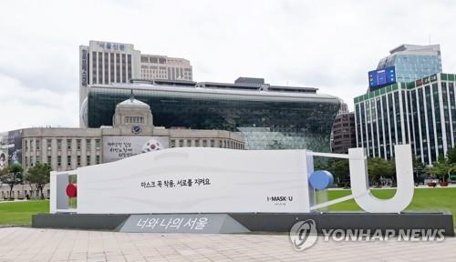The file photo shows Seoul City Hall. (Yonhap)