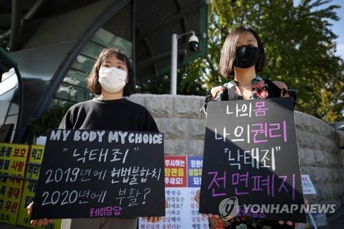 Activists demand the abolishment of anti-abortion laws in front of the National Assembly in Seoul on Oct. 7, 2020. (Yonhap)