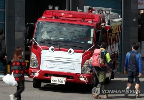 A fire engine, which has a large mask on its front, is parked at a fire station in Incheon, west of Seoul, on Oct. 7, 2020. Firefighters installed the mask as part of their efforts to raise public awareness of the importance of wearing masks amid the coronavirus pandemic. (Yonhap)
