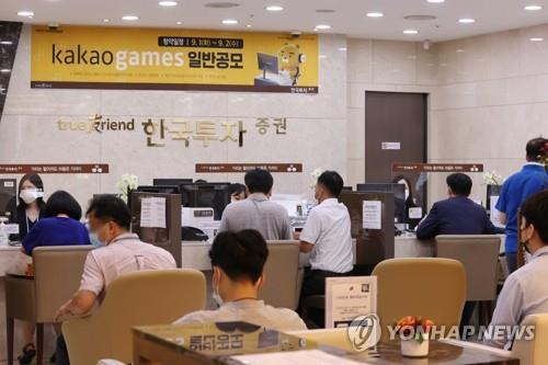 This photo, taken on Sept. 2, 2020, shows investors at a brokerage office in Seoul applying for the public subscription of shares to be sold by Kakao Games Corp. in an initial public offering. (Yonhap)