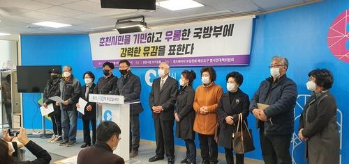 Civic activists hold a news conference in Chuncheon, northeastern South Korea, on Nov. 10, 2020, to call for a thorough environmental survey of a former USFK base. (Yonhap)