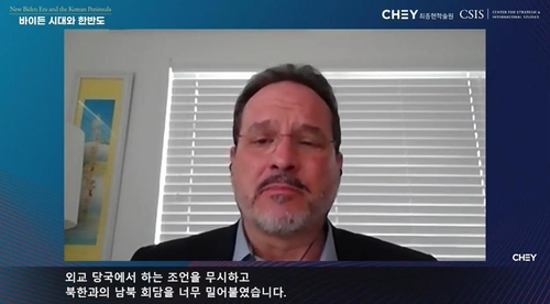 Michael Green, senior vice president at the Center for Strategic and International Studies (CSIS), speaks during a virtual seminar co-hosted by the Seoul-based Chey Institute for Advanced Studies and the CSIS, in this captured image on Jan. 22, 2021. (Yonhap)