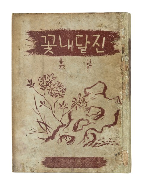 "This image, provided by the National Museum of Modern and Contemporary Art, shows the cover for poet Kim Sowol's poem ""Azalea."" (PHOTO NOT FOR SALE)(Yonhap)"