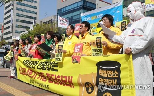 The April 4, 2019, file photo, shows anti-nuclear activists holding a protest against the operation of the Shin Kori-4 nuclear power plant in front of Ulsan City Hall in the southeastern city of Ulsan, South Korea. (Yonhap)