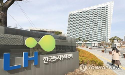 This photo taken March 3, 2021, shows the LH headquarters in Jinju, 430 kilometers south of Seoul. (Yonhap)
