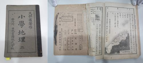 This photo provided by the Northeast Asian History Foundation shows a Japanese elementary school geography textbook published in 1904 without marking Dokdo as Japanese territory. (PHOTO NOT FOR SALE) (Yonhap)