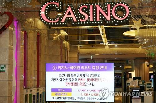 This undated file photo shows a notice attached to Kangwon Land Inc. in Jeongseon, some 200 kilometers east of Seoul, informing customers of its temporary shutdown due to the coronavirus outbreak. (Yonhap)