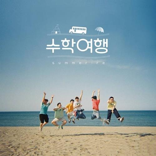 """This photo, provided by Neuron Music, shows the cover for Paul Kim's summer project """"School Trip 'Summer: re'."""" (PHOTO NOT FOR SALE) (Yonhap)"""