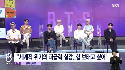 This screenshot from July 24, 2021, shows BTS speaking on SBS News. (PHOTO NOT FOR SALE) (Yonhap)