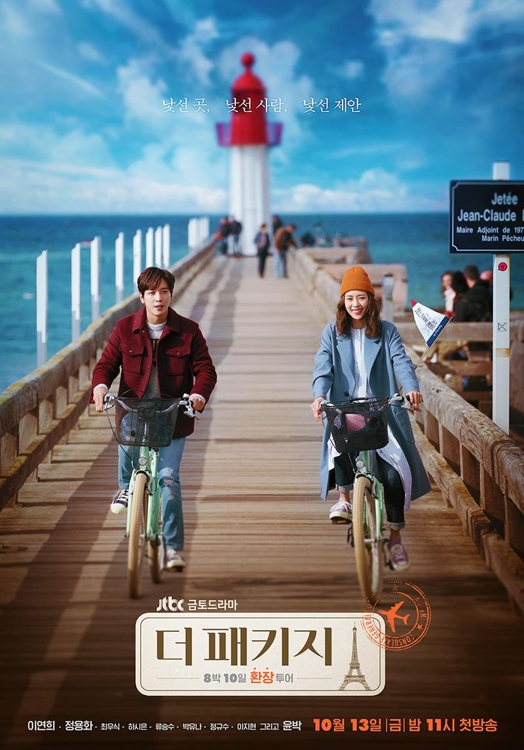 Affiche du drama «The Package»