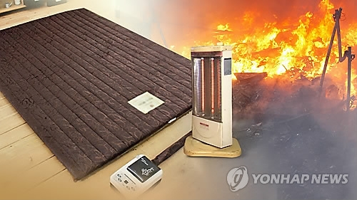 겨울철 '전기장판' 화재주의보…2년간 안전사고 513건   연합뉴스