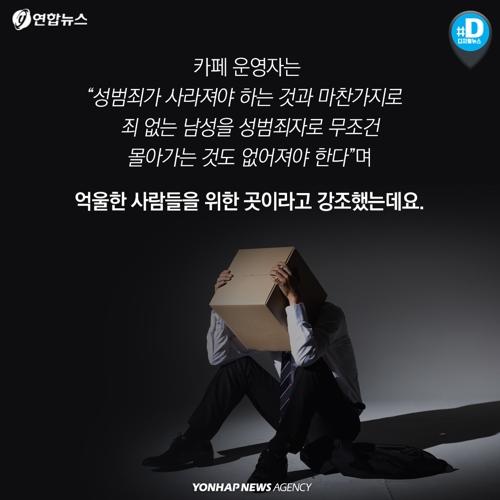 [카드뉴스] 꼼수로 법망 피해 가려는 성범죄자들 - 7