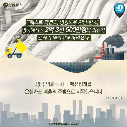 [카드뉴스] '패스트 패션' 지고 '지속가능한 패션' 뜬다5