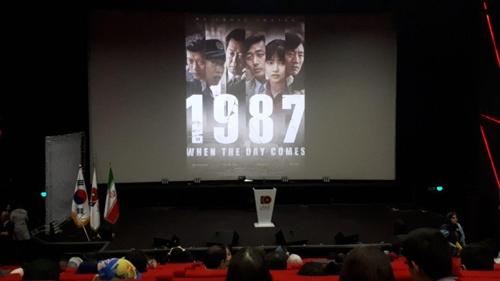 28일 테헤란 쿠로시 시네마에서 영화 '1987'의 예고편이 상영되고 있다.
