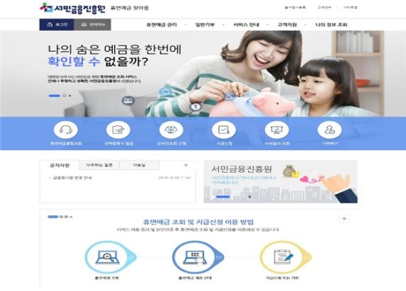 서민금융진흥원 '휴면예금 찾아줌' 사이트 열어