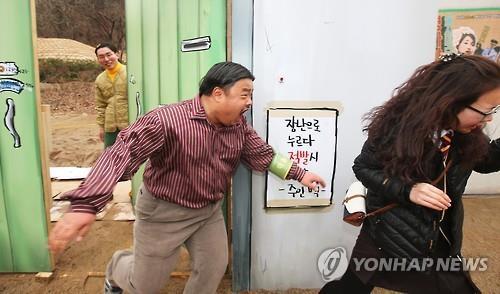 초인종 누르고 도망가기[연합뉴스 자료사진]