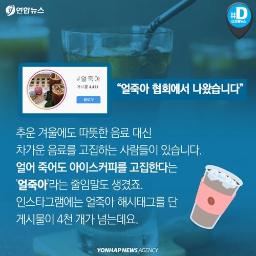 [카드뉴스] 겨울에 아이스 커피가 당기시나요?…빈혈 의심해보세요 - 3