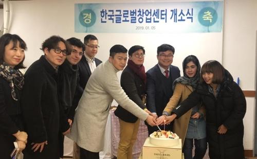 조선족 창업 돕는 '한국글로벌창업센터' 개소