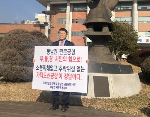 """""""가덕도 신공항이 정답"""""""