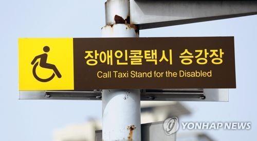 장애인콜택시 승강장 [연합뉴스 자료사진]