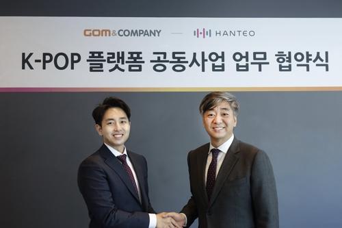 곽영호 한터글로벌 대표(왼쪽)와 이병기 곰앤컴퍼니 대표가 상호 협력을 위한 MOU 체결 후 기념촬영을 하고 있다.