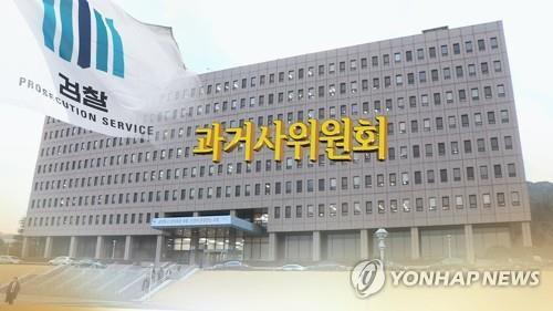 검찰 과거사위원회(CG) [연합뉴스TV 제공]