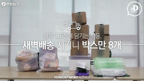 """[디지털스토리] """"마트서 비닐봉지 사용 금지됐는데"""" 새벽 배송은 사각지대 - 2"""