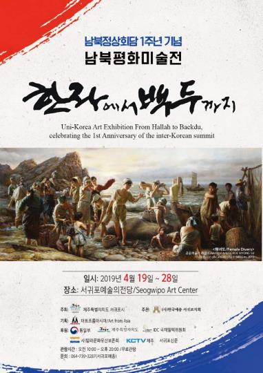 남북평화미술전 '한라에서 백두까지' 포스터