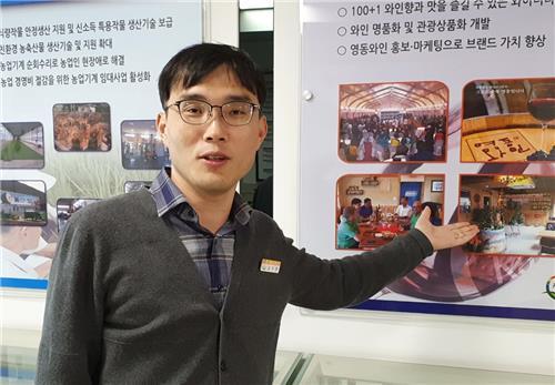 김득환 영동군 귀농·귀촌 담당 주무관